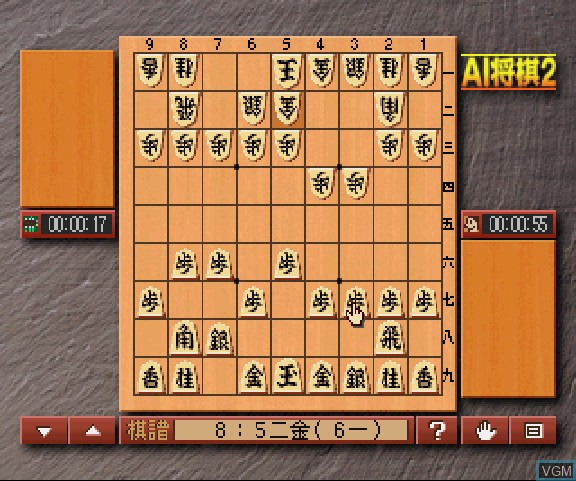 In-game screen of the game AI Shougi 2 on Sega Saturn