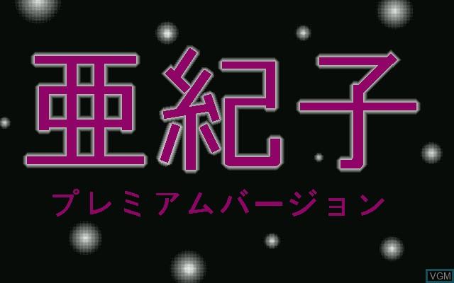 Title screen of the game Akiko on Sharp X68000