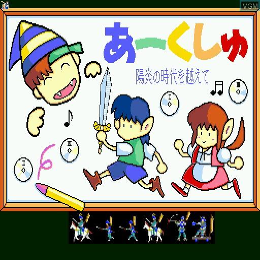Title screen of the game Aakushu Youen No Jidai Wo Koete on Sharp X68000
