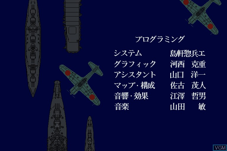 Menu screen of the game 1941 Strategy on Sharp X68000