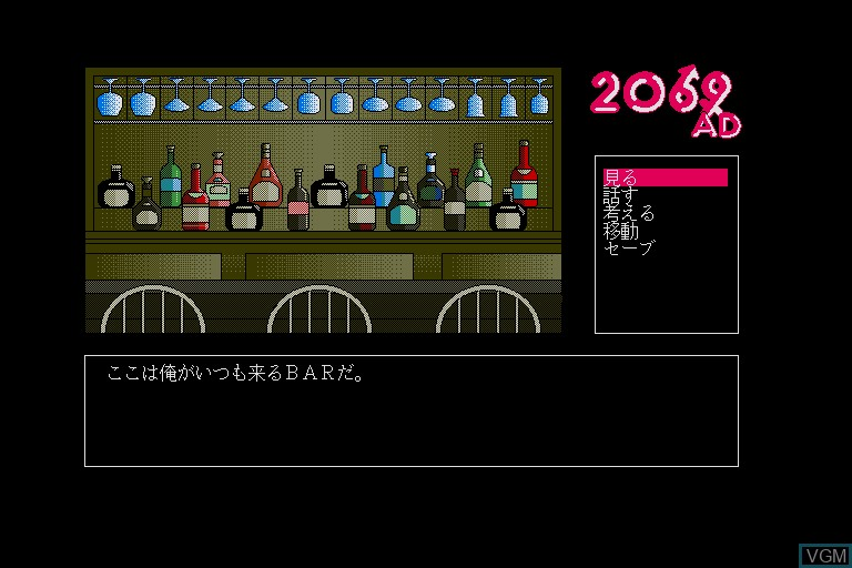Menu screen of the game 2069AD on Sharp X68000