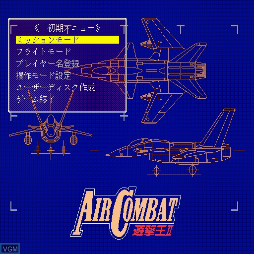 Menu screen of the game Air Combat II on Sharp X68000