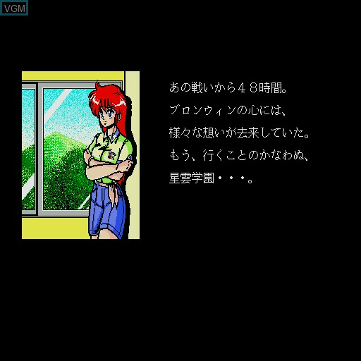 Menu screen of the game 4th Unit Act 4 - Zero on Sharp X68000