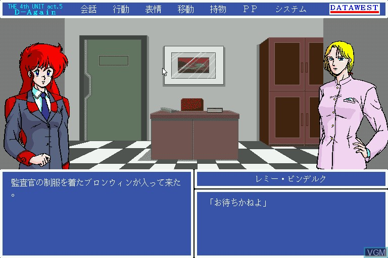 Menu screen of the game 4th Unit Act 5 - D-Again on Sharp X68000