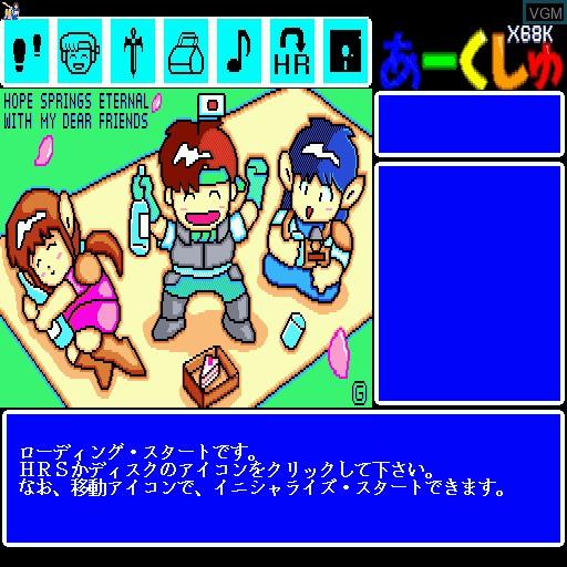 Menu screen of the game Aakushu Youen No Jidai Wo Koete on Sharp X68000