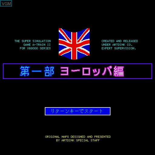 Menu screen of the game A Ressha de Gyoukou II on Sharp X68000