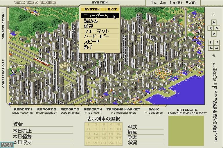 Menu screen of the game A Ressha de Gyoukou III on Sharp X68000