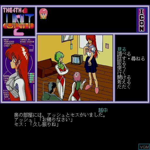 In-game screen of the game 4th Unit Act 2, The on Sharp X68000