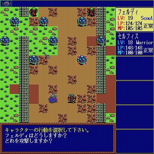 Record of Lodoss War - Fuku Zinduke