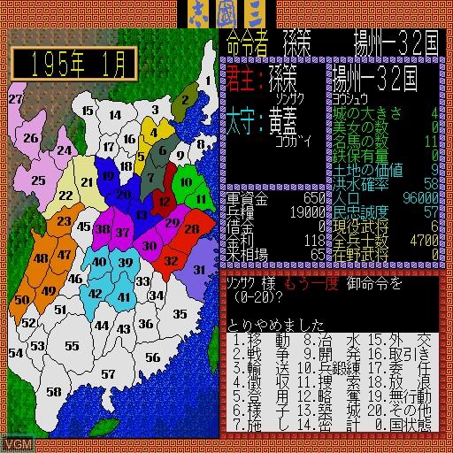Sangokushi Taisen For Sharp X68000