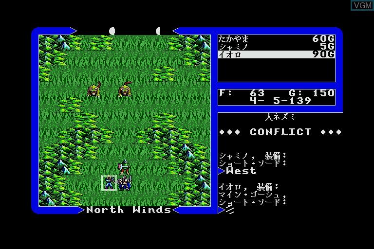 Ultima V - Warriors of Destiny