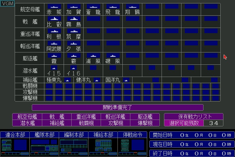 In-game screen of the game 1941 Strategy on Sharp X68000
