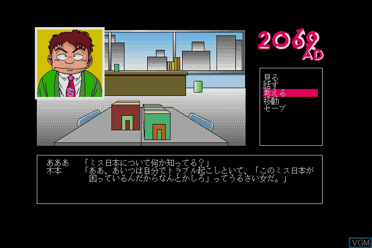 In-game screen of the game 2069AD on Sharp X68000