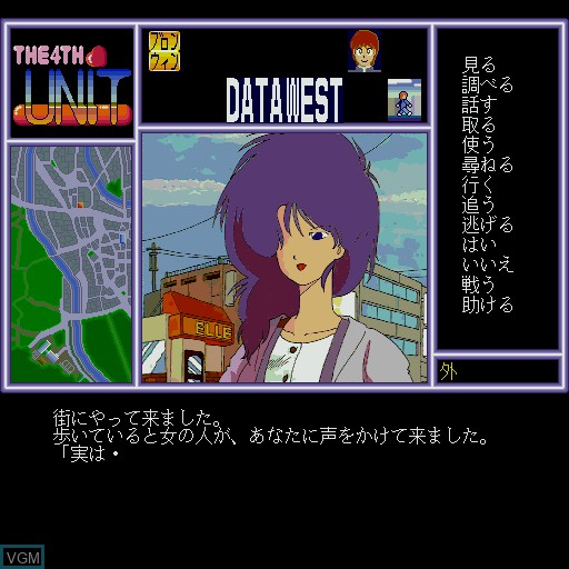In-game screen of the game 4th Unit, The on Sharp X68000