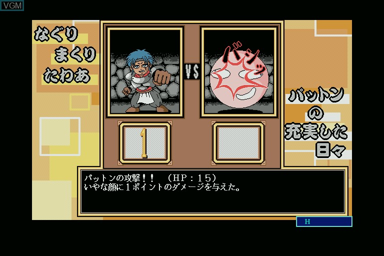 In-game screen of the game Alice no Yakata 2 on Sharp X68000