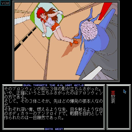 In-game screen of the game 4th Unit Act 3 - Dual Targets on Sharp X68000