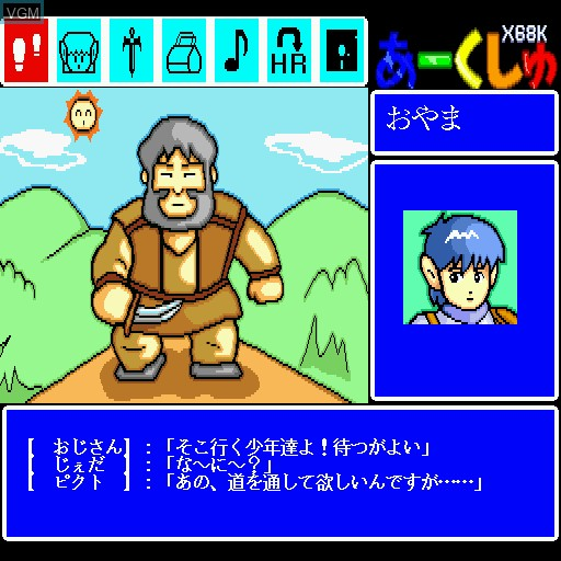 In-game screen of the game A-Kusha on Sharp X68000
