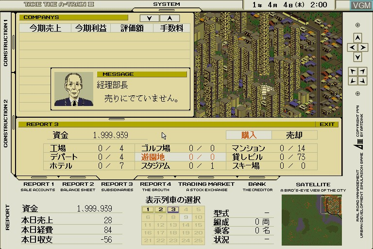 In-game screen of the game A Ressha de Gyoukou III on Sharp X68000