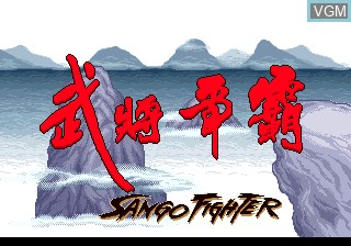 Title screen of the game Sango Fighter on Funtech Super A'Can