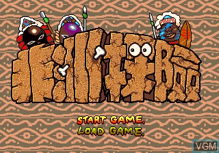 Title screen of the game Monopoly - Adventure in Africa on Funtech Super A'Can