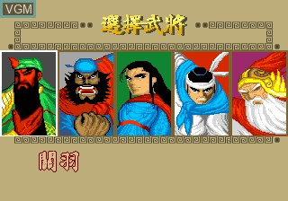 Menu screen of the game Sango Fighter on Funtech Super A'Can