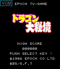 Title screen of the game Dragon Ball - Dragon Dai Hikyou on Epoch S. Cassette Vision