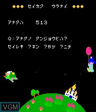 In-game screen of the game Milky Princess on Epoch S. Cassette Vision