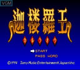 Title screen of the game Karuraou on Nintendo Super NES