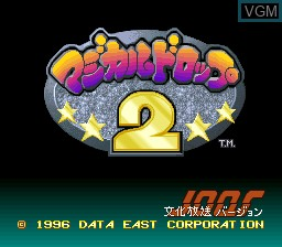 Title screen of the game Magical Drop 2 - Bunka Housou Special Version on Nintendo Super NES