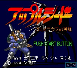 Title screen of the game Appleseed - Prometheus no Shintaku on Nintendo Super NES