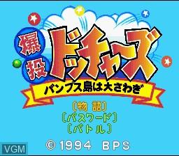 Title screen of the game Bakuto Dochers on Nintendo Super NES