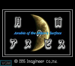 Title screen of the game Getsumen no Anubis on Nintendo Super NES
