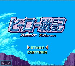 Title screen of the game Hero Senki - Project Olympus on Nintendo Super NES