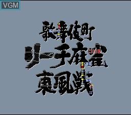 Title screen of the game Kabuki Machi Reach Mahjong on Nintendo Super NES