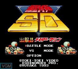 Title screen of the game Kamen Rider SD - Shutsugeki!! Rider Machine on Nintendo Super NES
