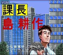 Title screen of the game Kachou Shima Kousaku on Nintendo Super NES