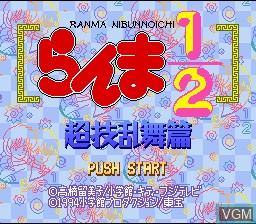 Title screen of the game Ranma Nibunnoichi - Chougi Ranbu Hen on Nintendo Super NES