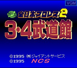 Title screen of the game Zennihon Pro Wrestling 2 - 3-4 Budoukan on Nintendo Super NES