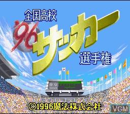 Title screen of the game '96 Zenkoku Koukou Soccer Senshuken on Nintendo Super NES