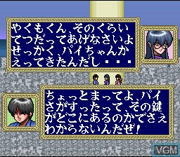 Menu screen of the game 3x3 Eyes - Seima Kourinden on Nintendo Super NES