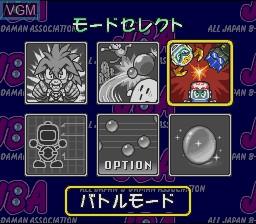Menu screen of the game Bakukyuu Renpatsu!! Super B-Daman on Nintendo Super NES