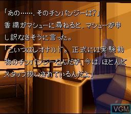 Menu screen of the game Getsumen no Anubis on Nintendo Super NES