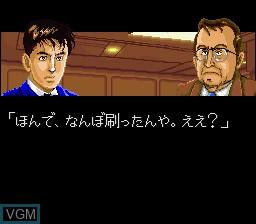 Menu screen of the game Kachou Shima Kousaku on Nintendo Super NES