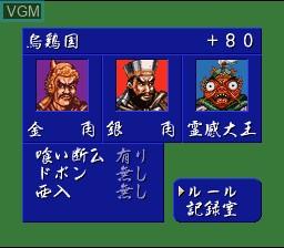 Menu screen of the game Mahjong Gokuu Tenjiku on Nintendo Super NES