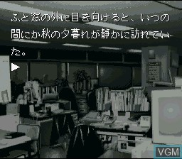 In-game screen of the game Jirou Akagawa - Majotachi no Nemuri on Nintendo Super NES