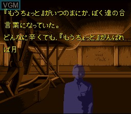 In-game screen of the game Getsumen no Anubis on Nintendo Super NES
