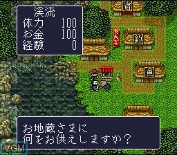 In-game screen of the game Kawa no Nushi Tsuri 2 on Nintendo Super NES