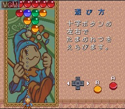 In-game screen of the game Magical Drop on Nintendo Super NES