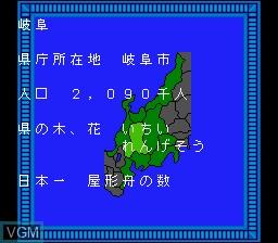 In-game screen of the game Zenkoku Juudan - Ultra Shinri Game on Nintendo Super NES