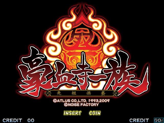 Title screen of the game Gouketsuji Ichizoku Matsuri Senzo Kuyou on Taito Type X